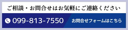 鹿児島の大型施設内装施工のことならニシケン株式会社へ!お問合せはこちら
