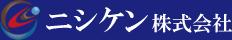 ニシケン株式会社