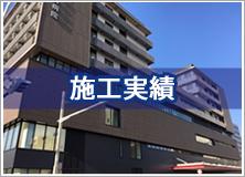 ニシケン株式会社の施工実績